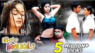 Premalo Padithe - 10th Lo Premalopadthe (10th లో ప్రేమలో పడతే )    Telugu Romantic Movie    Kiran Rathod