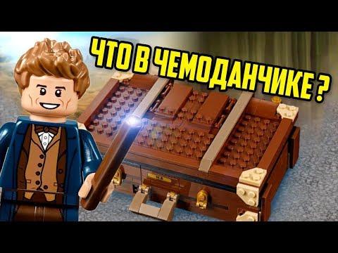 Новое LEGO Гарри Поттер и Фантастические Твари 2018