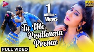 Tu Mo Prathama Prema  Official Full Video  Humane