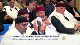 قوات تابعة لحفتر تقتحم مصرف ليبيا المركزي ببنغازي