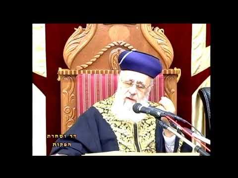 """הראשון לציון הרב יצחק יוסף שליט""""א - שיעור מוצ""""ש נצבים וילך תשע""""ז"""