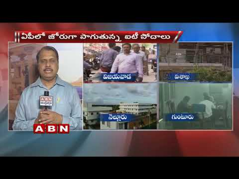 I-T  raids on multiple location in Andhra Pradesh | ABN Telugu