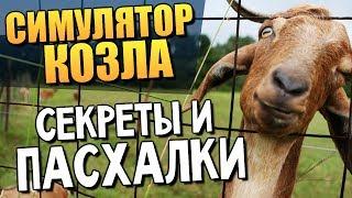 Как пройти игру симулятор козла