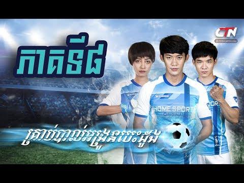 រឿង គ្រាប់បាល់អង្រួនបេះដូង ភាគទី៨ / A Heart Shaken Gold / Khmer Drama Ep8