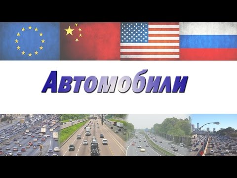 Автомобили в России, США, Европе, Китае - Сравниваем