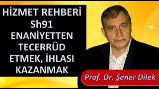 Prof. Dr. Şener Dilek - Hizmet Rehberi - Sh91 - Enaniyetten Tecerrüd Etmek, İhlası Kazanmak