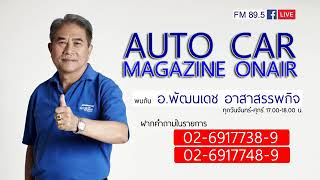 Autocar Magazine On Air 22 ม.ค. 2562