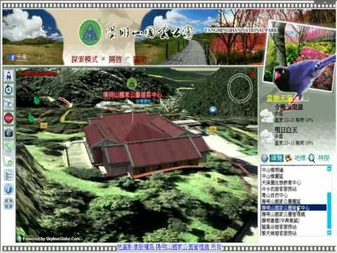 【陽明山国家公園】3Dガイド 4