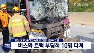 고속도로에서 버스와 트럭 부딪혀 10명 다쳐