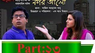 Bangla Natok 2016 Nogor Alo part 23 │Nogor alo 23 │Mosharraf Karim