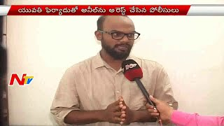 Person Uploads Girl Friends Nude Video In You Tube | Police arrested Accused | NTV