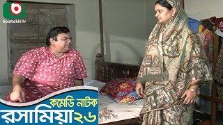 Bangla Funny Natok | Rosha Mia | EP 26 | ATM Shamsuzzaman, Chanchal Chowdhury, Saju Khadem