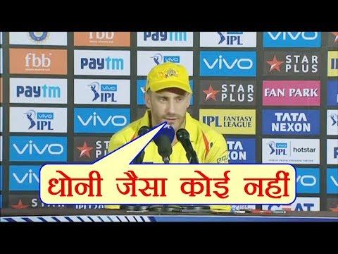 IPL 2018:  Faf Du Plessis Praises MS Dhoni For His Power Batting | वनइंडिया हिंदी