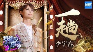 [ CLIP ] 李宇春《一趟》《梦想的声音2》EP.12 20180119 /浙江卫视官方HD/