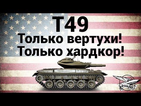 T49 - Только вертухи! Только хардкор!