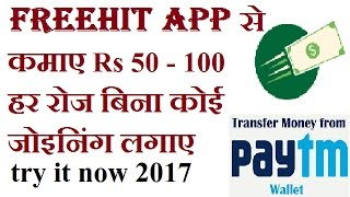 FreeHit App se kmaye Rs 50-100 daily bina koi referral kiye [HINDI] 2017