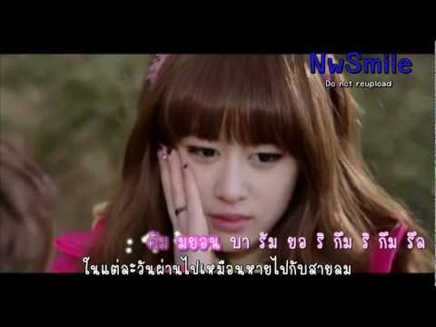 Karaoke - Thai Sub Day after Day - Jiyeon (Dream High 2 OST)