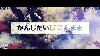 Dog Monster 34 がんじがらめシスターズ 34 Official Audio