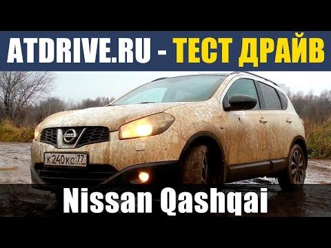Nissan Qashqai - Большой обзор (тест-драйв) от ATDrive.ru