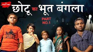 CHOTU KA BHOOT BANGLA PART No 1 || छोटू का भूत बंगला  भाग 1 || Chotu ke ghar me bhoot aagaya