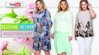 Одежда Женская Весна Лето 2017 С Доставкой