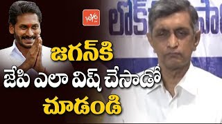 Jayaprakash Narayan Wishes YS Jagan In Style | PM Modi | YSRCP | AP Elkections 2019