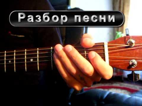 Тимур Муцураев - Милые зеленые глаза Тональность (Am) Песни под гитару