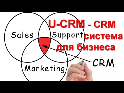 Система управления заказами U CRM - crm система для бизнеса