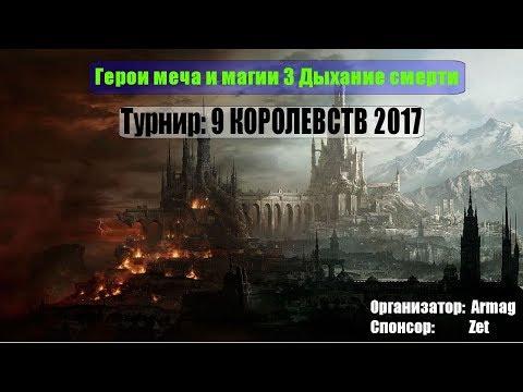 #73-4. 9 королевств! Winners final. HellLighT (Замок, Адель) vs RedWhait (Инферно, Алагар). Anarchy