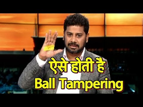 ऐसे होती है Ball Tampering | Sports Tak | Vikrant Gupta