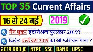 MAY third week current affairs 2019 in hindi / 27 may RRB JE RAILWAY NTPC SSC CGL YT STUDY मई 2019