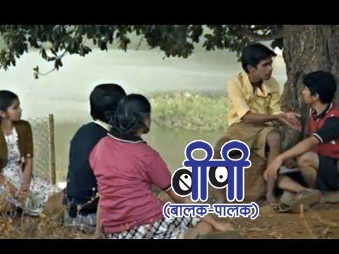 Bp - Balak Palak - First Look - Upcoming Marathi Movie video