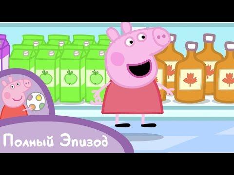 Свинка Пеппа - S01 E49 Супермаркет (Серия целиком)