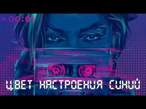 Филипп Киркоров - Цвет настроения синий I Official Audio | 2018