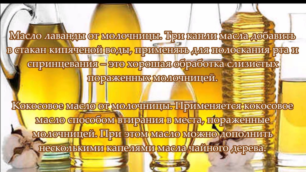 10 методов лечение молочницы народной медициной - Zdorovoe.tv