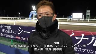 20201105道営スプリント佐久間雅貴調教師