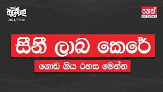 2021-07-26 | Neth Fm Balumgala