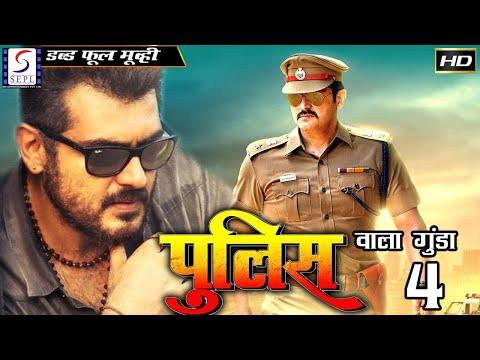 Police Wala Gunda 4 - (2016) - Dubbed Hindi Movies 2016 Full Movie HD L Ajith Kumar, Meera Jasmine