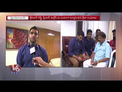 SATS Felicitates Kabaddi Player Mallesh And Coach Srinivas Reddy | Asian Games | V6 News