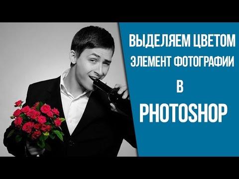 Photoshop #1 - Работа со слоями в фотошопе (как выделить объект цветом)