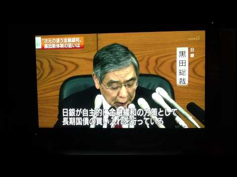 Kuroda's first BOJ mtg -