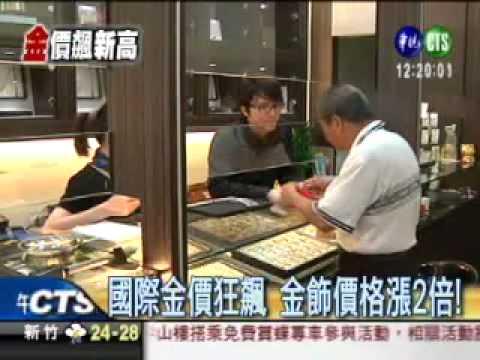 2010-06-10-【華視新聞】國際金價狂飆,今年就漲了13%,銀樓忙著收購!