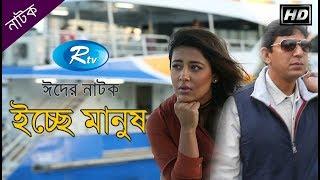 Icche Manush   Chanchal   Fazlur rahman babu   Shahnaz khushi   Rtv Telefilm