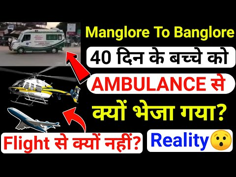 Manglore To Banglore Reality || 40 Days Baby Shifting || Tik tok Ambulance Viral Video Reality