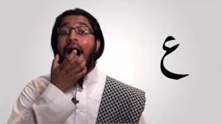 Lesson 6 - Arabic Sound Series - Wisam Sharieff