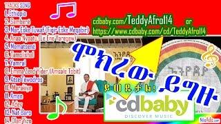 """ሞክረው ይግዙ ቴዲ አፍሮ አዲስ ዘፈን """"ኢትዮጵያ"""" Teddy Afro New Album """"Ethiopia"""" ( cdbaby.com/TeddyAfro114 )"""