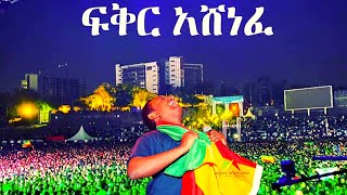 Ethiopian Music Concert: የቴዲ አፍሮ የሙዚቃ ድግስ በመስቀል አደባባይ | Teddy Afro Music Concert at Meskel Square