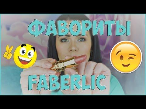 Мои фавориты от Фаберлик!