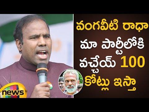 KA Paul 100 crore Offer to Vangaveeti Radha | KA Paul Press Meet | AP Political News | Mango News