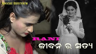 ସ୍ୱତନ୍ତ୍ର  Interview of Actress RANI - ମୋର ସେଇଟା ବାହାରିଗଲା !!